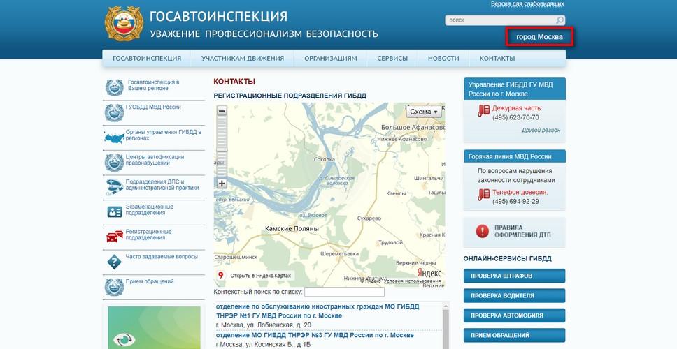 Официальный сайт ГИБДД для возврата прав из другого города