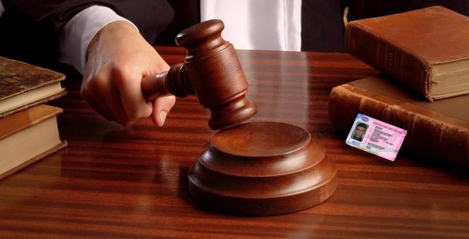 Как начать отсчет срока лишения прав с момента подачи заявления об их потере