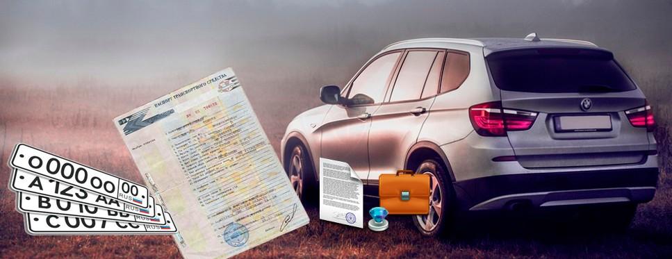 Перечень документов постановка на учет в гаи