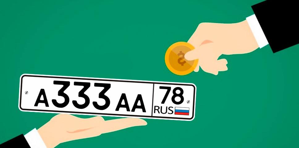 Замена номерных знаков на автомобиле