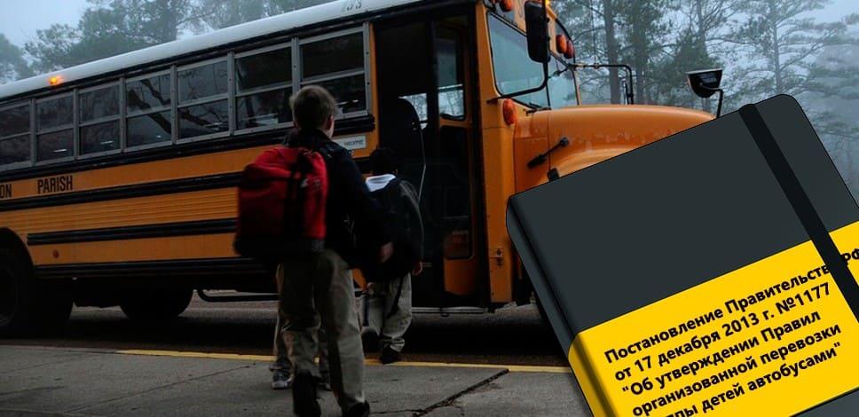 Новые правила пдд по перевозке детей