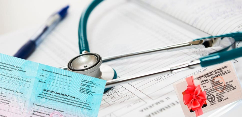 Срок действия медицинской справки для водителей в 2020