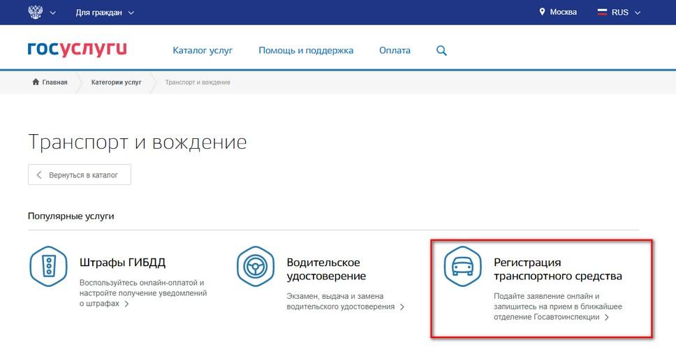 Снимок экрана сайта Госуслуги — регистрация ТС