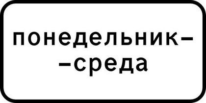 Табличка 8.5.3