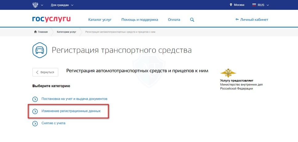 Портал Госуслуги - изменение регистрационных данных машины