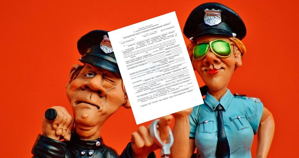 Протокол об административном нарушении — отличие от постановления