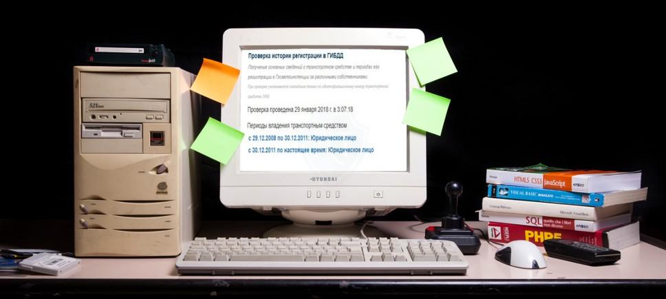 Как узнать через интернет снята ли машина с учета в ГИБДД