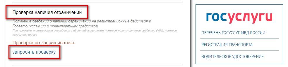 Запрос проверки ограничений ГИБДД