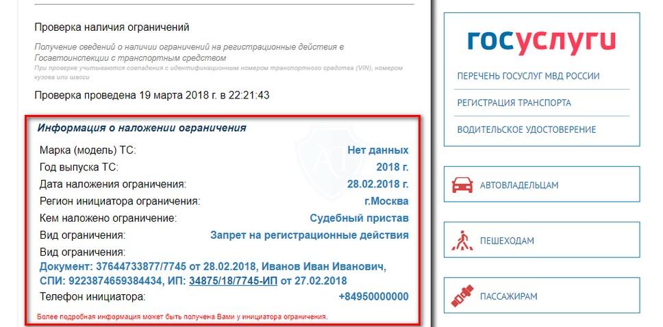 Ограничения на регистрацию автомобиля который в залоге ломбарды в москве скупка шуб