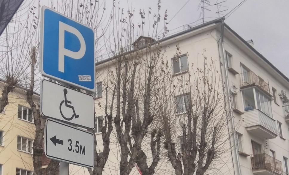 Какова зона действия знака Парковка для инвалидов?