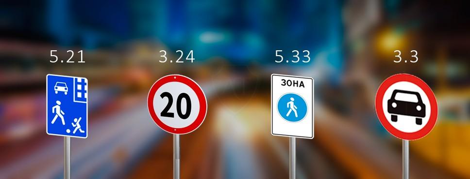 Дорожные знаки зоны успокоенного движения