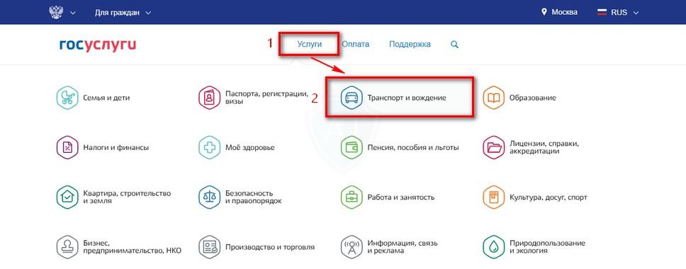 Изображение - Процедура регистрации авто 2018-06-05_180202