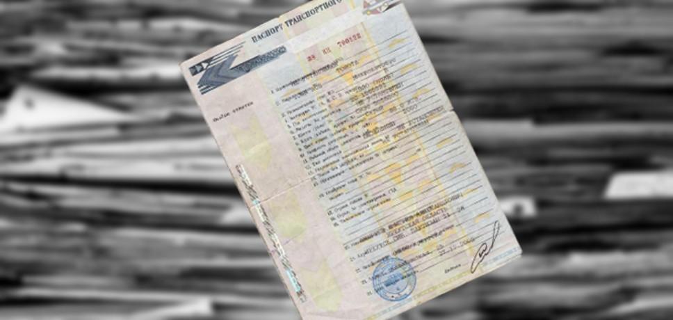ПТС для регистрации ТС