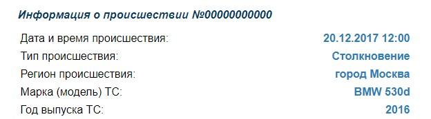 Список повреждений в ДТП на сайте ГИБДД – как расшифровать?