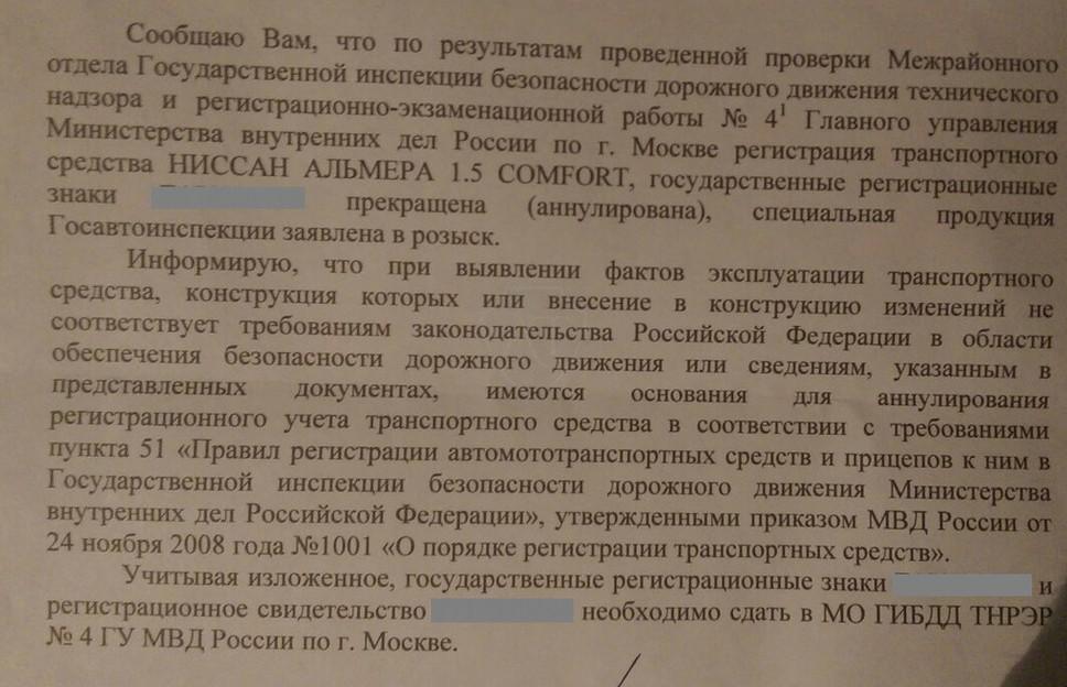 Пример письма об аннулировании регистрации машины за тюнинг