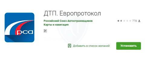 Приложение Европротокол ДТП – порядок оформления ДТП