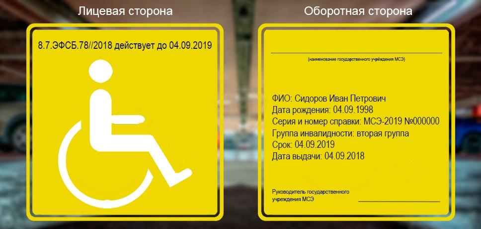 получение знака инвалид на автомобиль в самаре