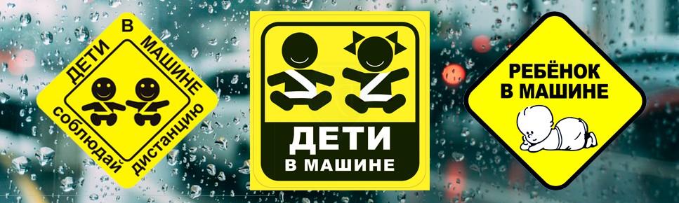 Новый знак пассажиры-дети в машине по ПДД 2019