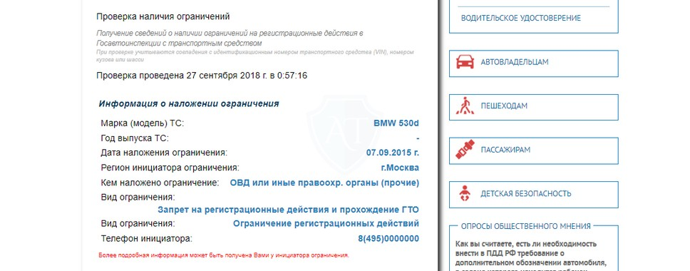 Наличие запрета и вечный учёт автомобиля на сайте ГИБДД