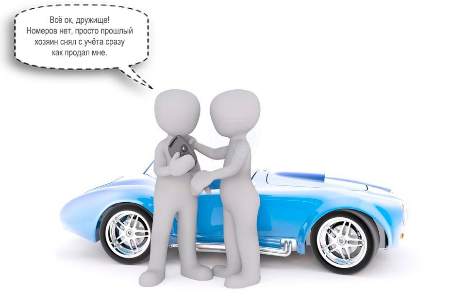 Стоит ли продавцу машины, снятой с учёта, верить на слово?