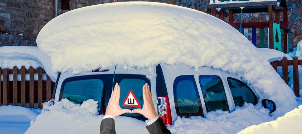 """Нужно ли клеить наклейку """"Ш"""" на стекло автомобиля зимой в 2021 году?"""