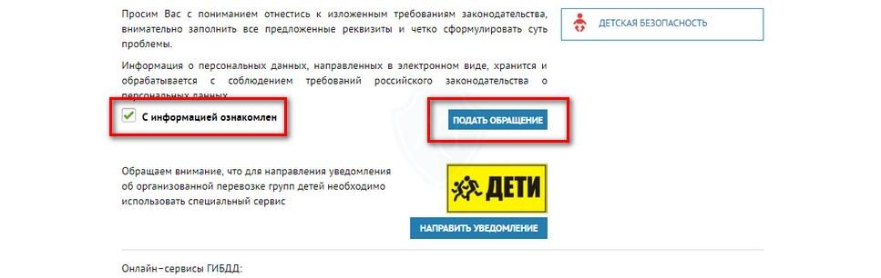 Подача жалобы онлайн через сайт ГИБДД