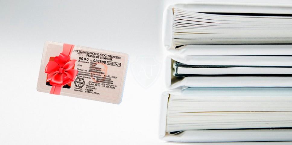Замена прав – документы, сроки, сколько стоит и как поменять в ГИБДД?