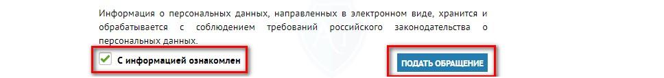 Подача жалобы на сотрудника ГИБДД через официальный сайт ГАИ