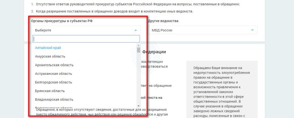 Скриншот для подачи жалобы в прокуратуру на инспектора ДПС
