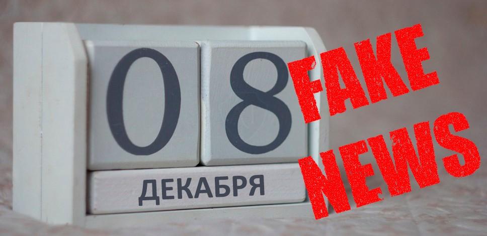 Новые штрафы ГИБДД с декабря – правда или нет?