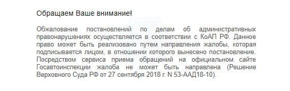 Информация о жалобах на штрафы через официальный сайт ГИБДД