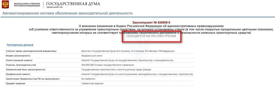 5000 рублей за тонировку