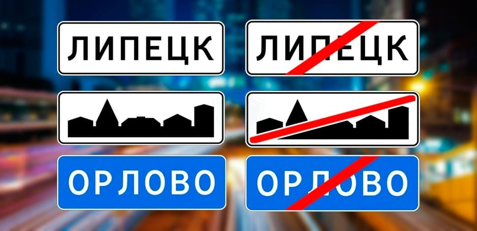 Белые и синие знаки населённых пунктов по ПДД