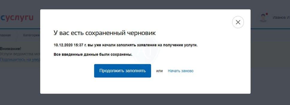 Черновик заявления с сохранёнными данными для записи на ГУ
