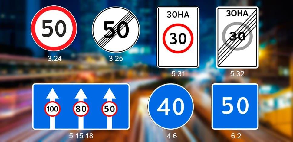 Дорожные знаки скорости на синем, белом и красном фонах