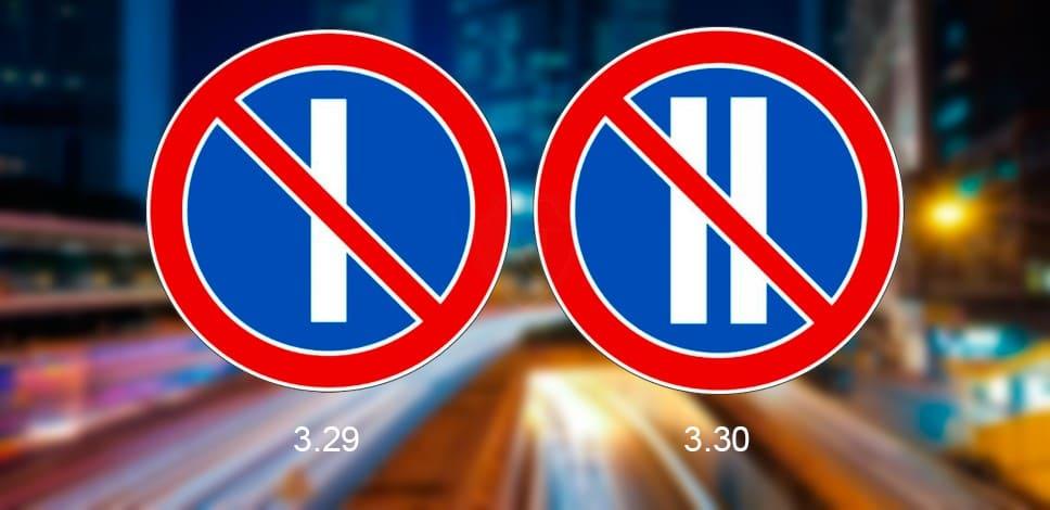 Дородные знаки запрета стоянки по чётным и нечётным дням