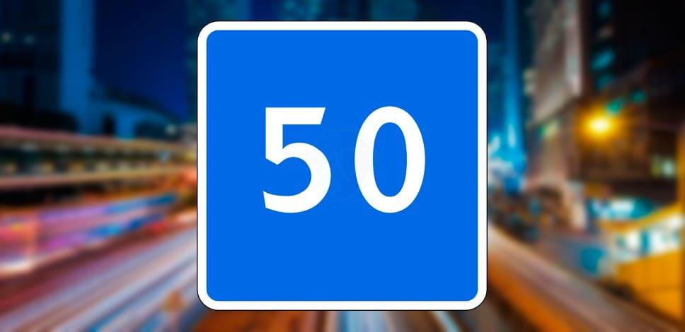 Дорожный знак рекомендуемого скоростного режима