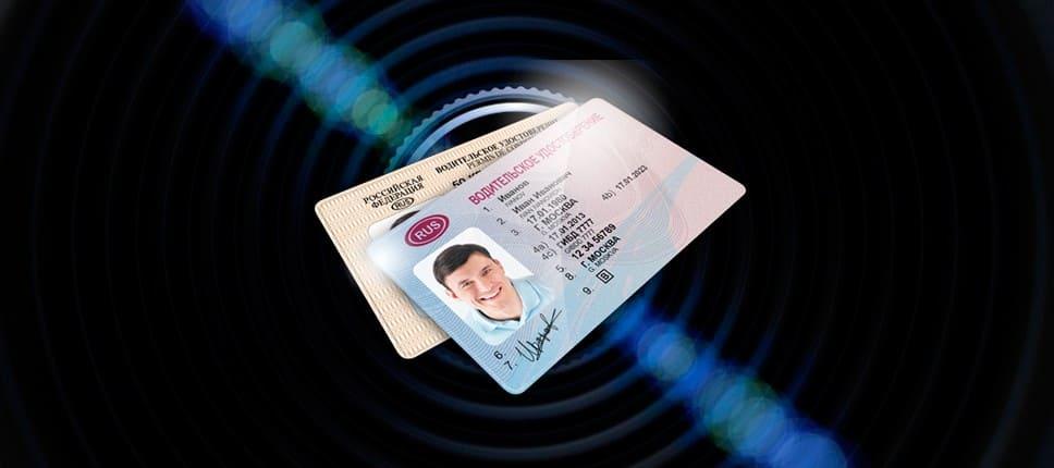 Фото на восстановление водительского удостоверения