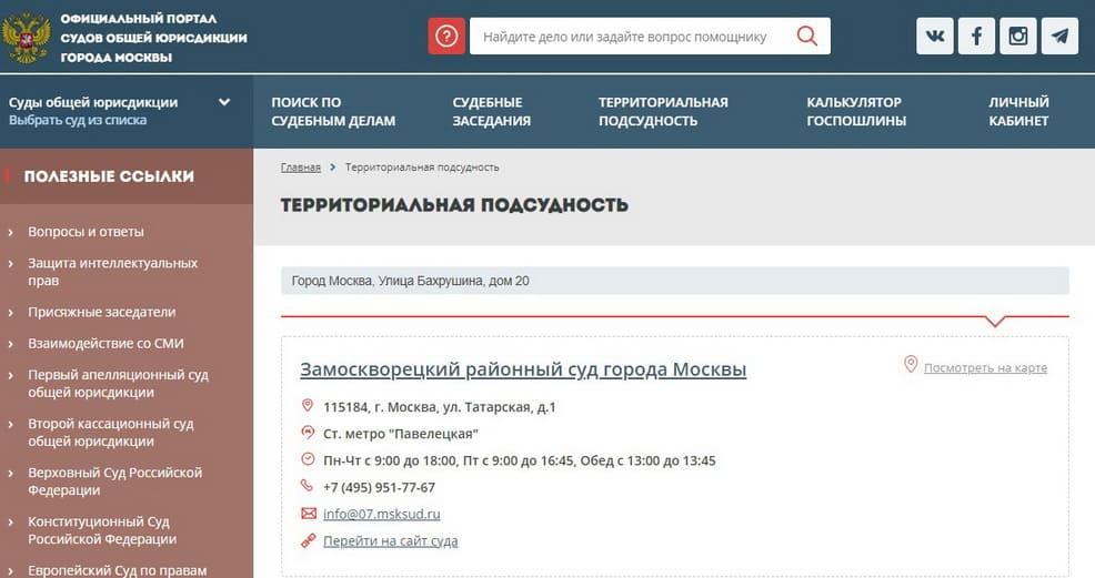 МосГорСуд