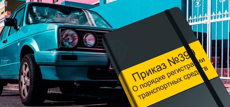 Можно поставить на учёт машину без водительских прав