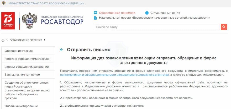Подача заявления в Росавтодор