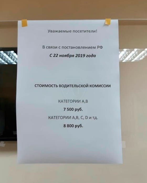 Водительские права продление срока действия медицинская справка москва