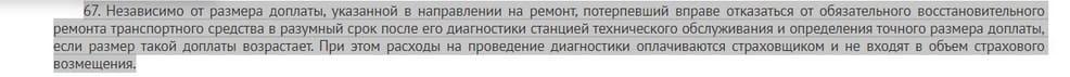 Постановление Пленума ВС