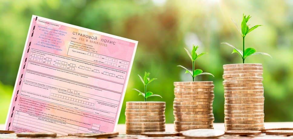 Повышение стоимости базового тарифа ОСАГО