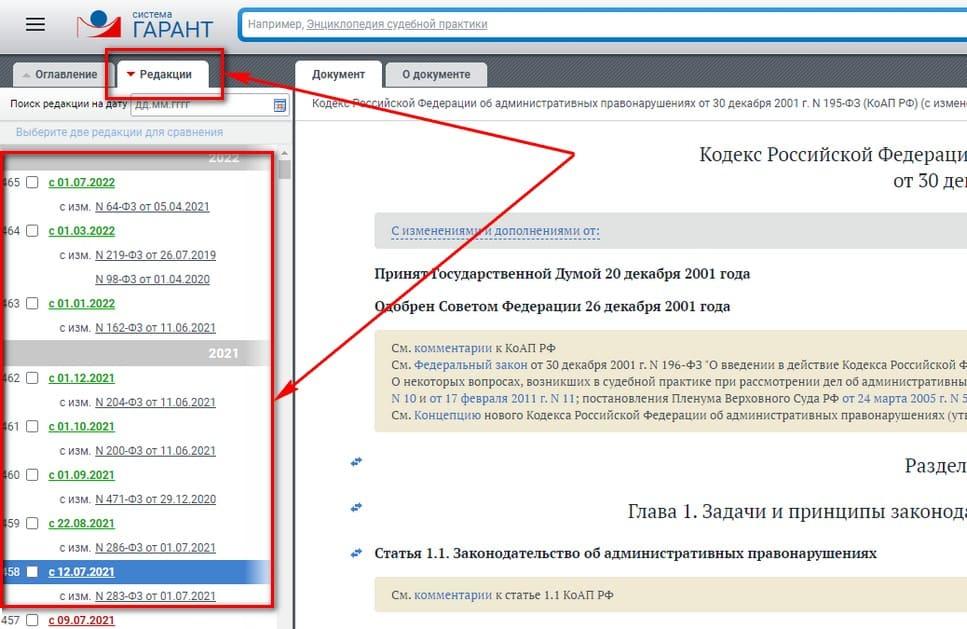 Правда о новых штрафах ГИБДД в августе в КоАП РФ