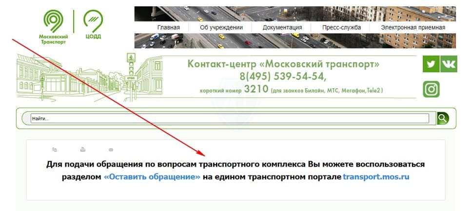 Проверка законности дорожного знака в Москве