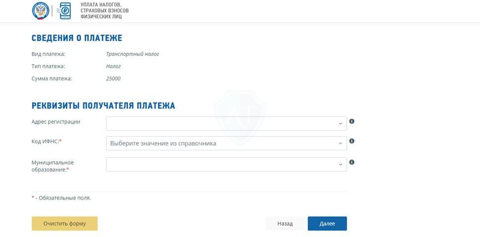 Уплата ТН через сайт ФНС