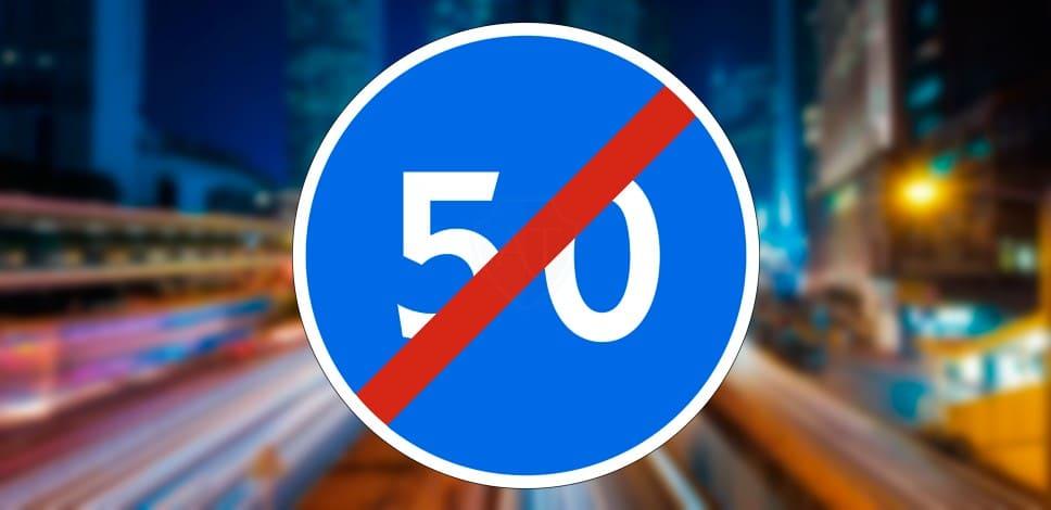 Знак 4.7, ограничивающий зону действия минимальной скорости