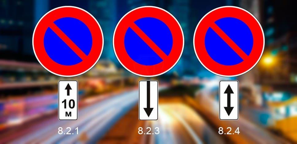 Знак запрета стоянки с табличками со стрелками вниз и вверх