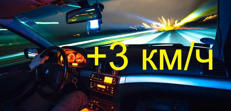 Штраф за скорость +3 км/ч